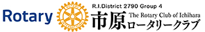 国際ロータリー第2790地区 第4グループ 市原ロータリークラブ