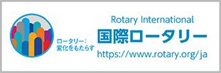 国際ロータリー